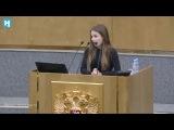 Саша Спилберг в Гос  Думе