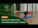 Полный комплекс упражнений для спины Урок 8 СЕКРЕТЫ БОЛЬШОГО ТЕННИСА