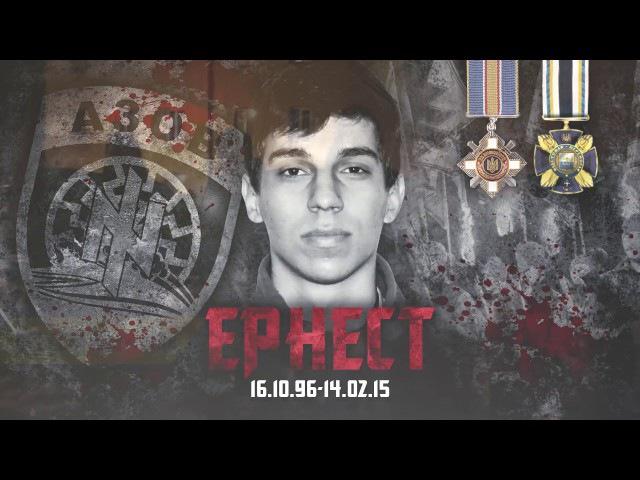 Національний корпус Суми вшанував пам'ять Ігоря Гольченко Ернест