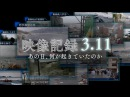 【3.11 東日本大震災から6年】大津波の全記録(50市町村の津波映像)  [TSUNAMI in japan 2011]