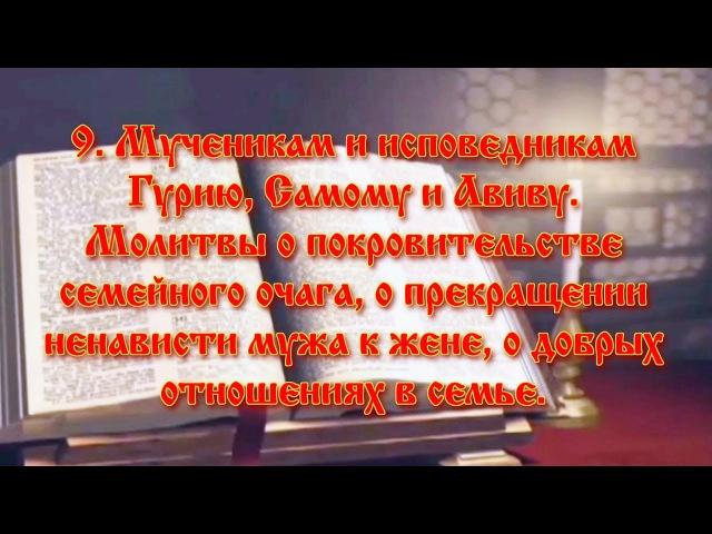 9.Мученикам и исповедникам Гурию, Самону и Авиву. Молитвы о покровительстве семе ...
