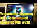 Управление Андроид с ПК с трансляцией видео LAN по WiFi и USB