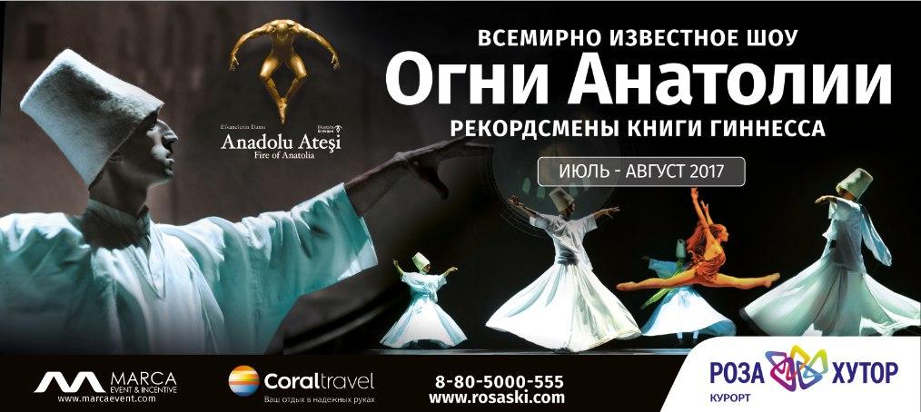 7I9u4EegQiE Фестиваль Огни Анатолии в Сочи