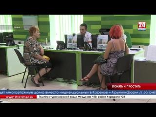 Крымчанам могут простить кредиты до 5 млн рублей, взятые в украинских банках