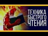 Техника быстрого чтения [Якорь | Мужской канал]