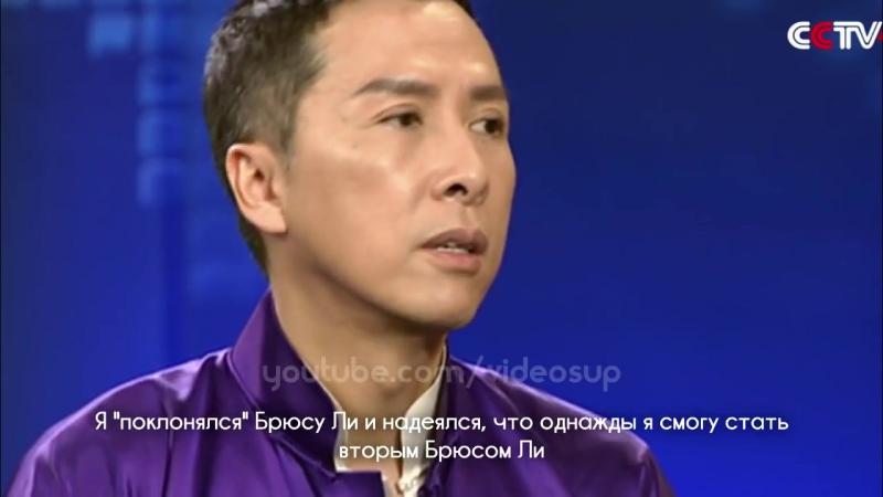 """""""Я надеялся, что однажды я смогу стать вторым Брюсом Ли"""" - Донни Йен (Интервью НА РУССКОМ)"""