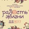 Фестиваль РАДОСТЬ ЖИЗНИ 2017 в Междуречье