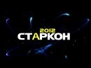 Старкон | 2012 | Логотип