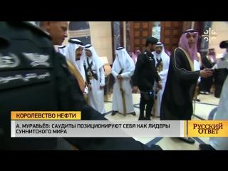 Королевство нефти - Саудовская Аравия