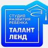 Центр развития ребёнка Талант Лэнд, Краснодар