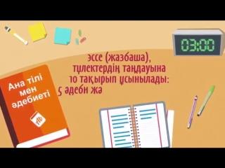 Қорытынды аттестаттау!!! МАҢЫЗДЫ АҚПАРАТ!!!