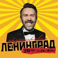 Купить билеты на концерт ленинград краснодар купить билет на органный концерт в спб