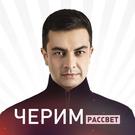 Нэхущ Чэрим - Адыгэ Пщащэ + - 1