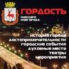 Гордость Нижнего Новгорода