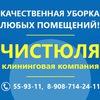 """Клининговая компания """"Чистюля"""" в Сыктывкаре"""