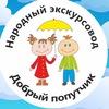 Народный экскурсовод | Экскурсии | Калининград