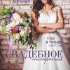 """Журнал   """"Свадебное настроение""""   Йошкар-Ола."""