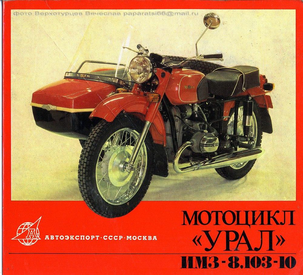 двигатель мото урал м-67 схема 3d