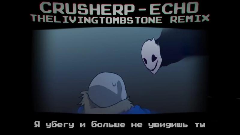 Песня Undertale - ECHO RUS The Living Tombstone Remix Андертейл ЭХО Рус