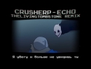 Песня Undertale - ECHO RUS The Living Tombstone Remix  Андертейл ЭХО Рус
