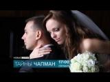 Тайны Чапман 23 марта на РЕН ТВ