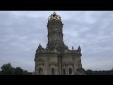 Прощай Париж, Берлин ! ВИВАТ ПОДОЛЬСК !!!Прекрасен в Дубровицах Знаменский храм - Восьмым чудом света покажется нам