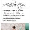 МаксиМусс фотостудия в Пушкине|Колпино|Коммунар