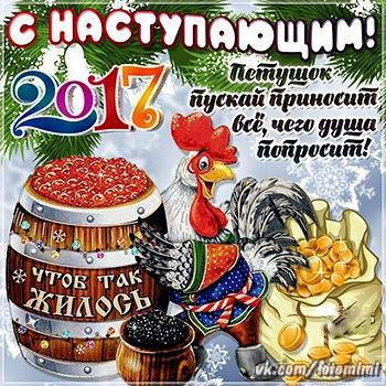 С Новым годом! Год петуха!
