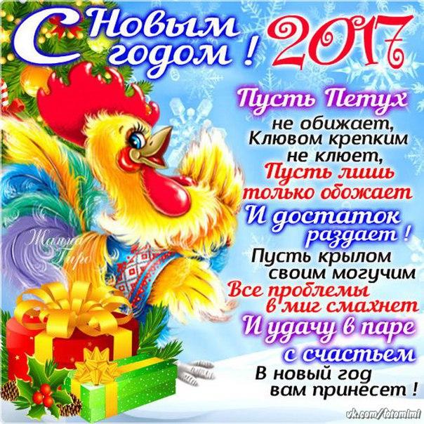 С НОВЫМ 2017 ГОДОМ !!!