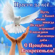 С Прощеным Воскресеньем!