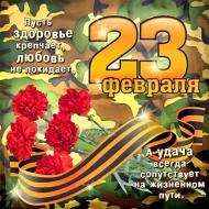 С Днем Защиты Отечества! С 23 Февраля!