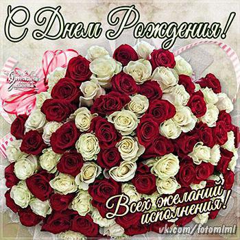 С Днем рождения Розы