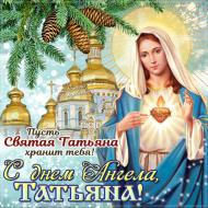 Татьянин день, С днем ангела,Татьяна!