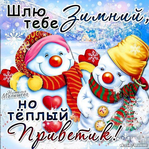 Зимний теплый привет!))