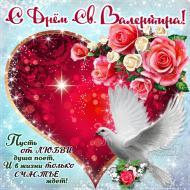С 14 Февраля! С Днем Влюбленных! С Днем Святого Валентина!
