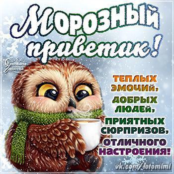 Зима Мороз Привет Друзьям Позитив