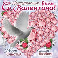 С Наступающим Днем Святого Валентина!
