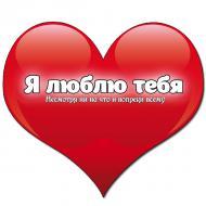 Люблю...