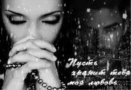 любовь,пожелание