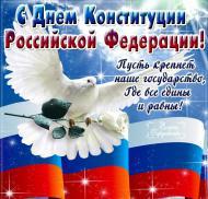 12 декабря - День Конституции Российской Федерации! С праздником!