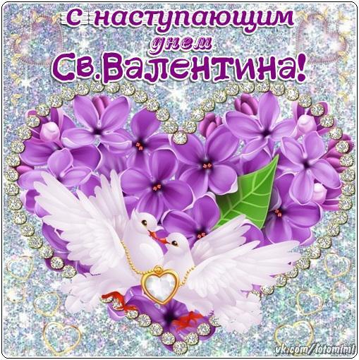 С наступающим Днем Св.Валентина!