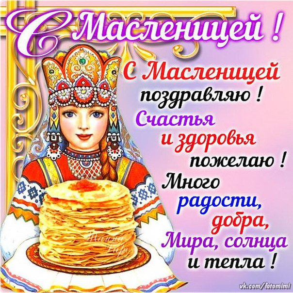 С МАСЛЕНИЦЕЙ !