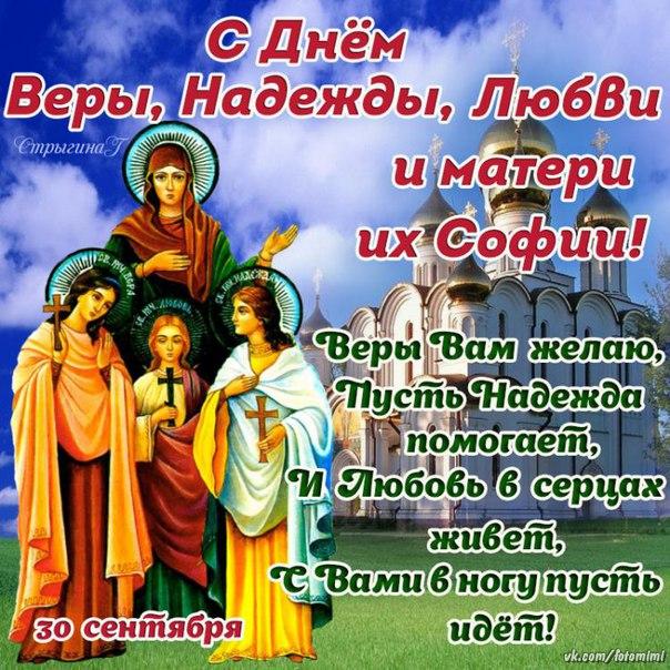 C Днем Веры, Надежды, Любви и матери их Софии!