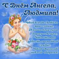 С Днем Ангела, Людмила!
