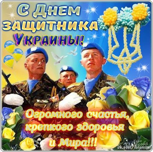 С Днем защитника Украины! 14.10.