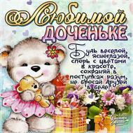 С Днем рождения Дочке Поздравляю