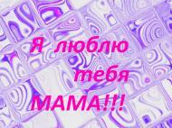 Подарите это маме!!!