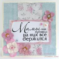 Слаще в мире всех конфет Детские объятья. Я желаю в материнстве Лишь любви и счастья.