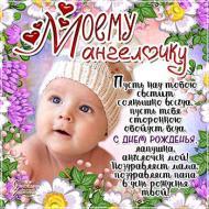 С Днем рождения Ребенку Сыну Дочке Поздравляю