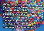 С днем рождения, Алия